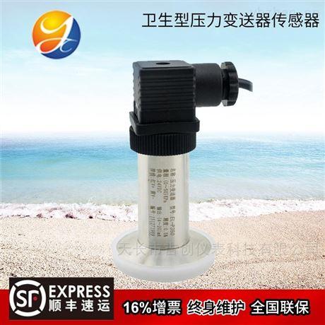 卫生型压力变送器价格卫生压力传感器厂家