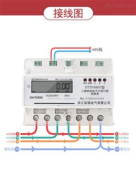 远程预付费单相485智能电表导轨式