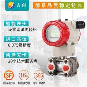 JC-4000-FBHT单晶硅差压变送器厂家高精度差压传感器价格