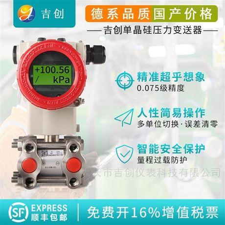 单晶硅差压变送器厂家高精度差压传感器价格