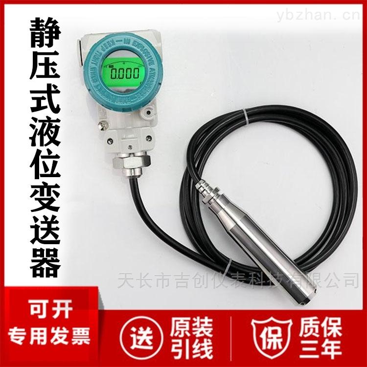 JC-2000-Y-FB-靜壓式液位變送器廠家價格 靜壓液位傳感器