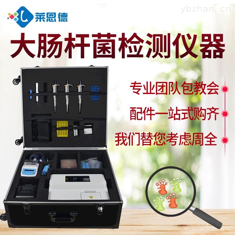 LD-PCR-大肠杆菌检测仪