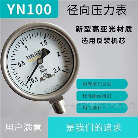 耐震压力表厂家价格不锈钢耐震 压力 表