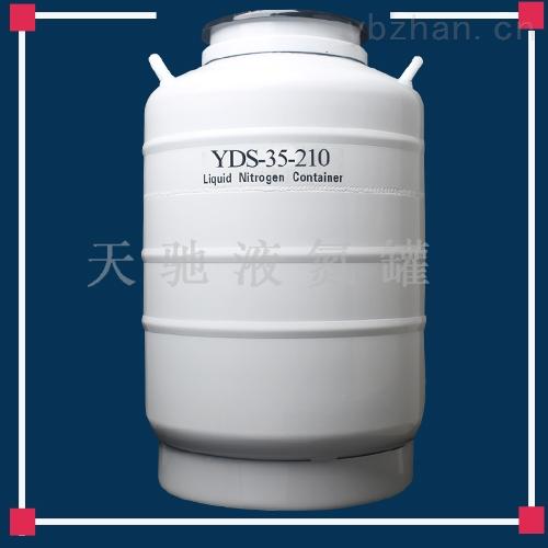 丽江天驰畜牧液氮罐35升2年换新