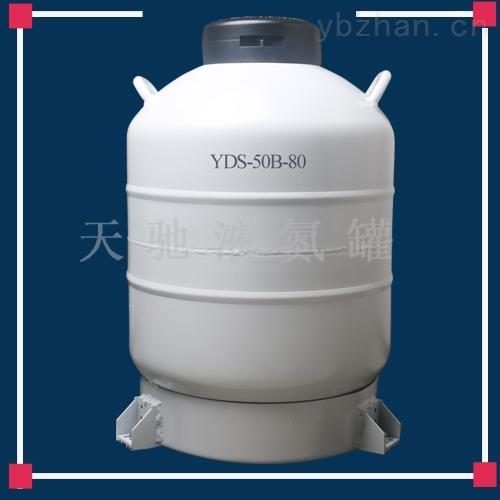 丽水天驰冷冻液氮罐50升生产厂