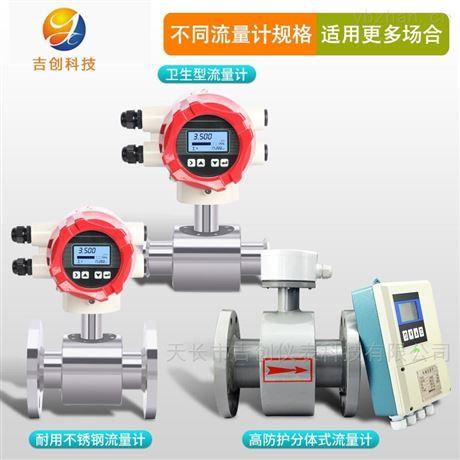 分体式电磁流量计厂家价格 流量传感器型号