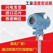 溫度變送器廠家價格 溫度傳感器型號4-20mA