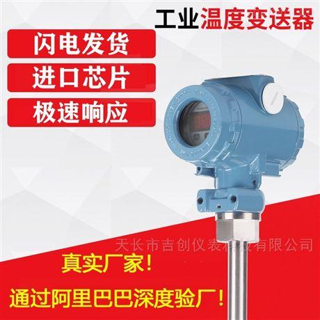 温度变送器厂家价格 温度传感器型号4-20mA