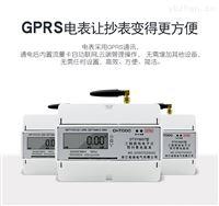 安徽GPRS远程预付费三相电表