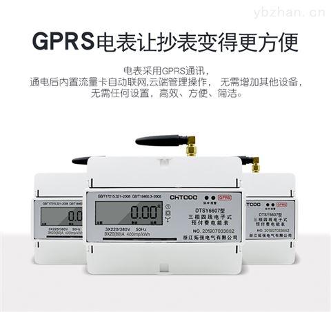远程抄表智能预付费三相GPRS电表