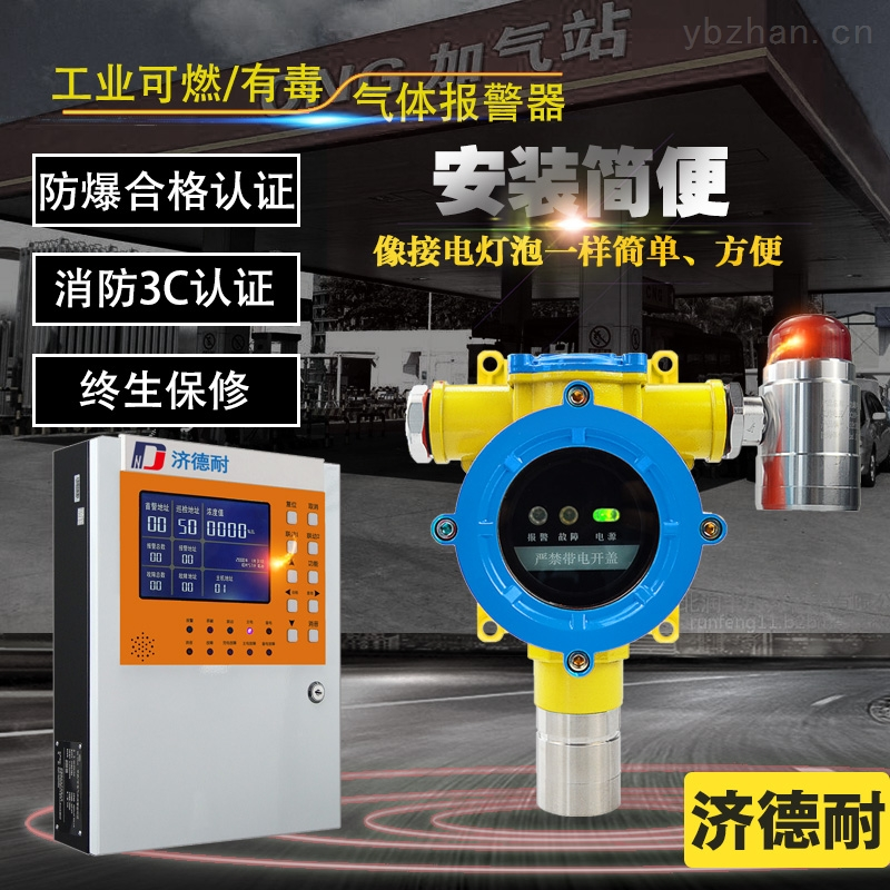 工业用氟化氢气体报警器
