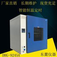 DHG-9245A臺式熱風循環干燥箱用途