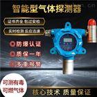 油漆廠硅烷氣體探測報警器