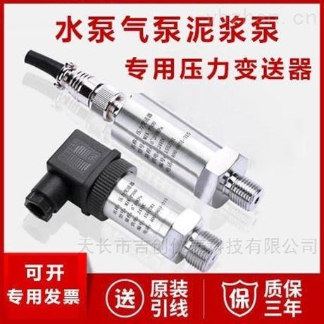 气泵压力变送器厂家气泵 压力传感器价格