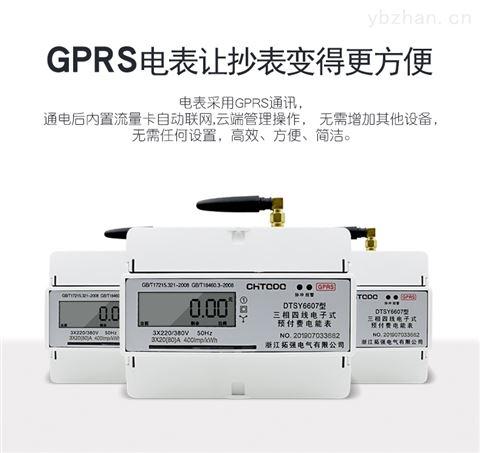 三相远程预付费智能GPRS电表 合肥厂家