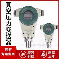 真空壓力變送器廠家價格真空 壓力傳感器