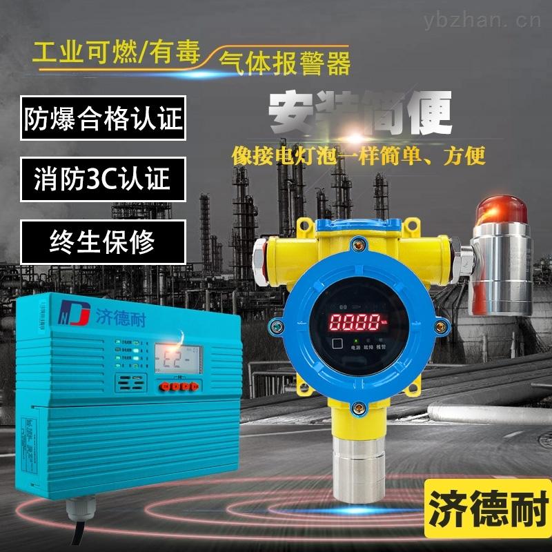 餐廳廚房液化氣檢測報警器