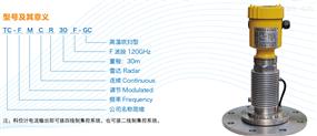 電廠雷達物位計,大量程雷達料位計