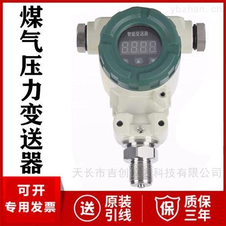 煤气压力变送器厂家价格 煤气 压力传感器
