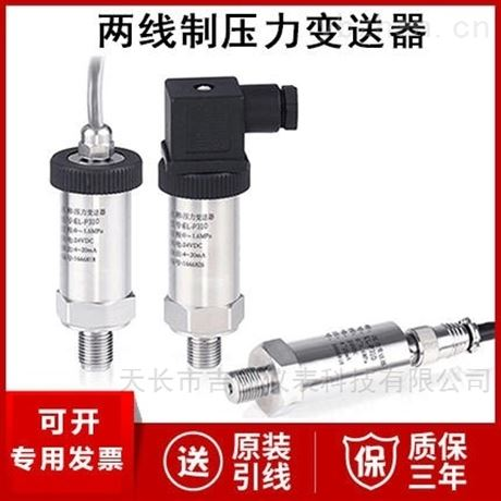 两线制压力变送器厂家4-20mA压力传感器价格