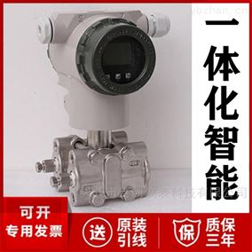 JC-3000-FBHT一体化智能差压变送器厂家价格差压传感器