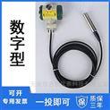 数字液位变送器厂家价格 数字型液位传感器