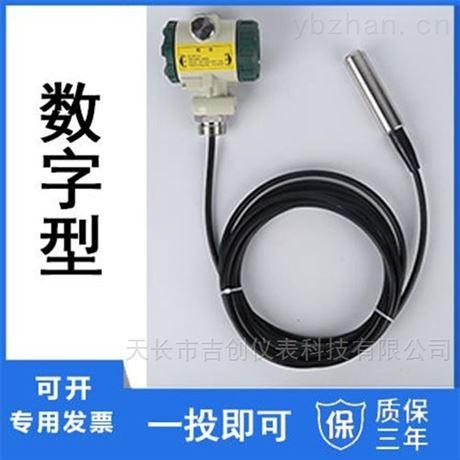 防堵液位变送器厂家价格 防堵型液位传感器