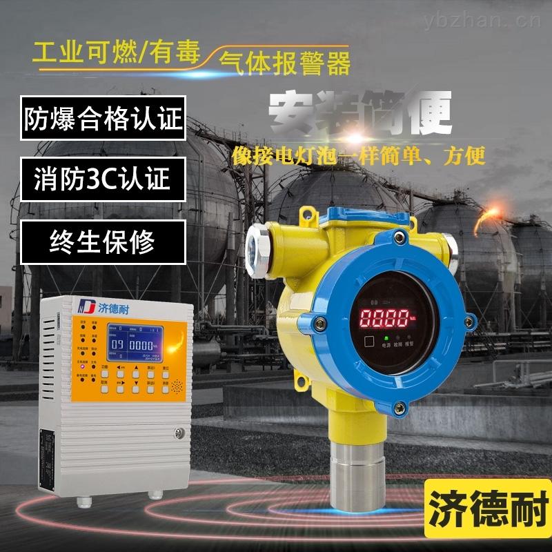 锅炉房液化气报警器
