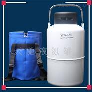 丽江天驰YDS-6l畜牧液氮罐2年换新