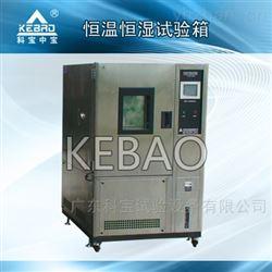 环境应力筛选试验箱/可编程恒温恒湿实验箱