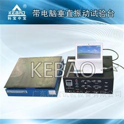 广东彩神1登录机械式振动试验台