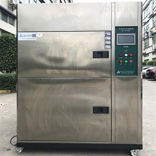 高低温循环试验箱冷热冲击实验箱按需定制
