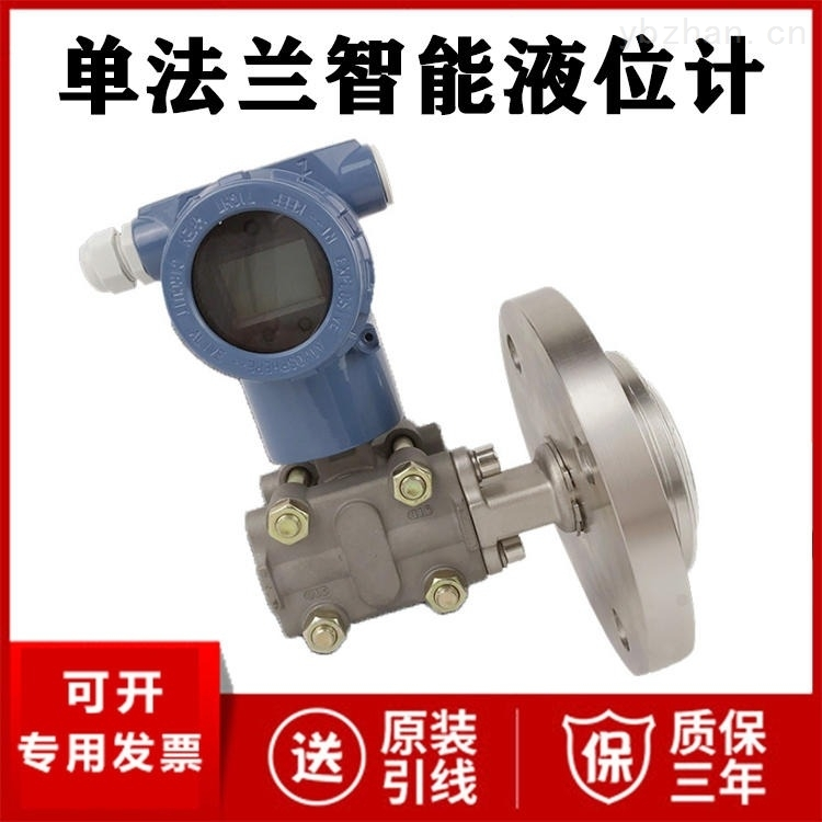 JC-3000-D-FBHT-单法兰智能液位计厂家价格4-20mA液位变送器