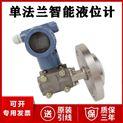 单法兰智能液位计厂家价格4-20mA液位变送器