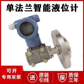 JC-3000-D-FBHT单法兰智能液位计厂家价格4-20mA液位变送器