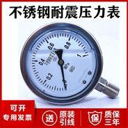 不銹鋼耐震壓力表廠家價格304 316 0-1.6MPa