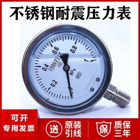氧气压力表厂家价格 304 316氧气专用