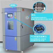 深圳芯片高低温交变环境老化试验箱