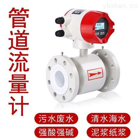 管道电磁流量计厂家价格 管道流量传感器