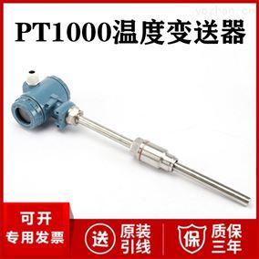 WZPB-230PT1000温度变送器厂家价格4-20mA温度传感器