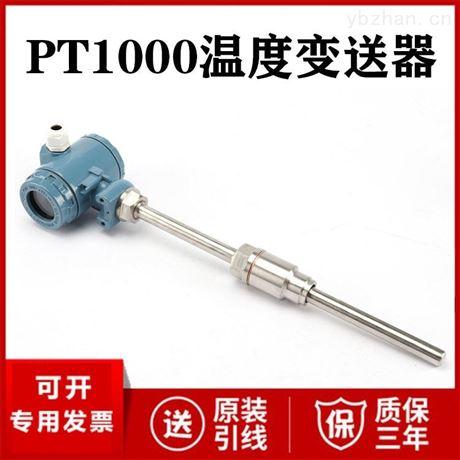 2088温度变送器厂家价格 2088温度传感器