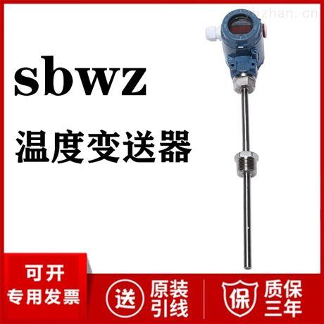sbwz温度变送器厂家价格 温度传感器