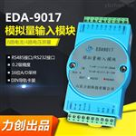 EDA9017模拟量测量模块8路电流4路电压采集
