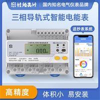 式预付费电表DTS8500-NF三相嵌入式微型电表