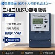 多功能電能表0.5S級3*100V三相三線智能電表
