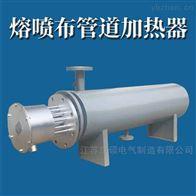 耐腐熔喷机管道式加热器厂家