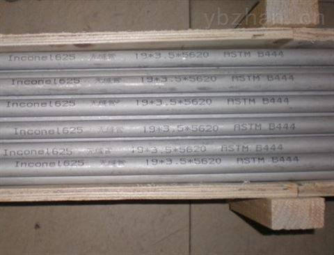 Incoloy800HT高温合金管零切