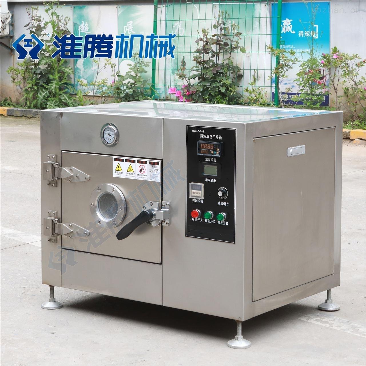HTWB-1-可视化 实验室微波干燥机 厂商