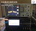 供应FSU50 FSU26信号频谱分析仪
