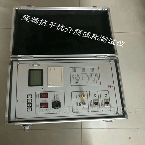 三级承试工具-智能介质损耗测试仪
